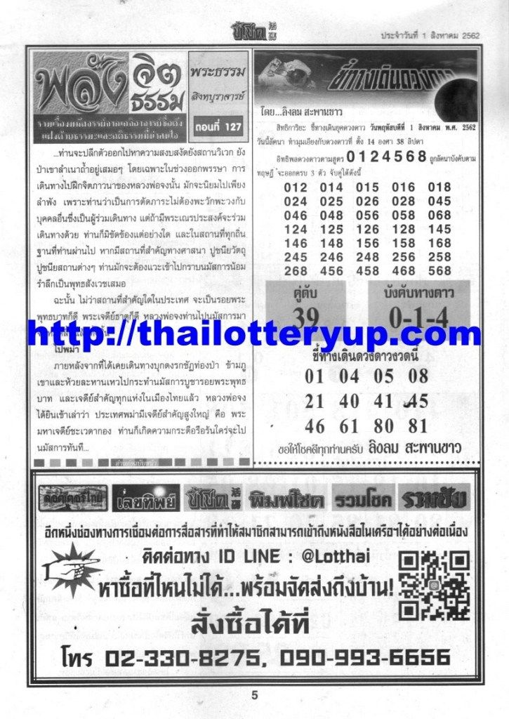Thai Lottery First Paper 4Pc Tips 01/08/2019 Lottery