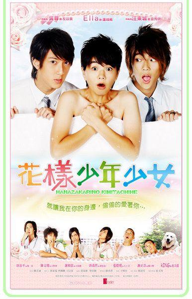 hana kimi taiwan tagalog version full movie