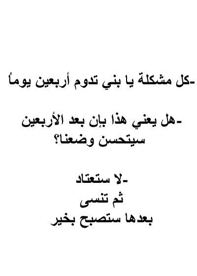 Pin By Aya Abdelkareem On Arabic Quotes Poetry Writings And Songs Pretty Words Cool Words Quotes