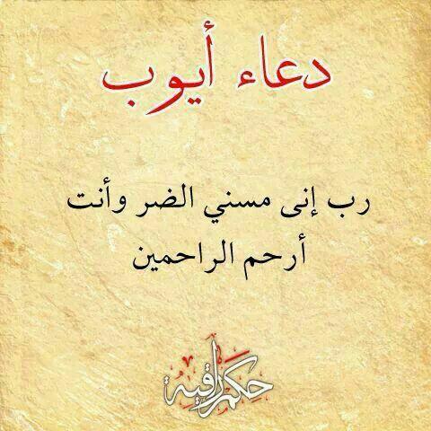 دعاء سيدنا ايوب Quran Quotes Inspirational Islamic Quotes Quran Quotes