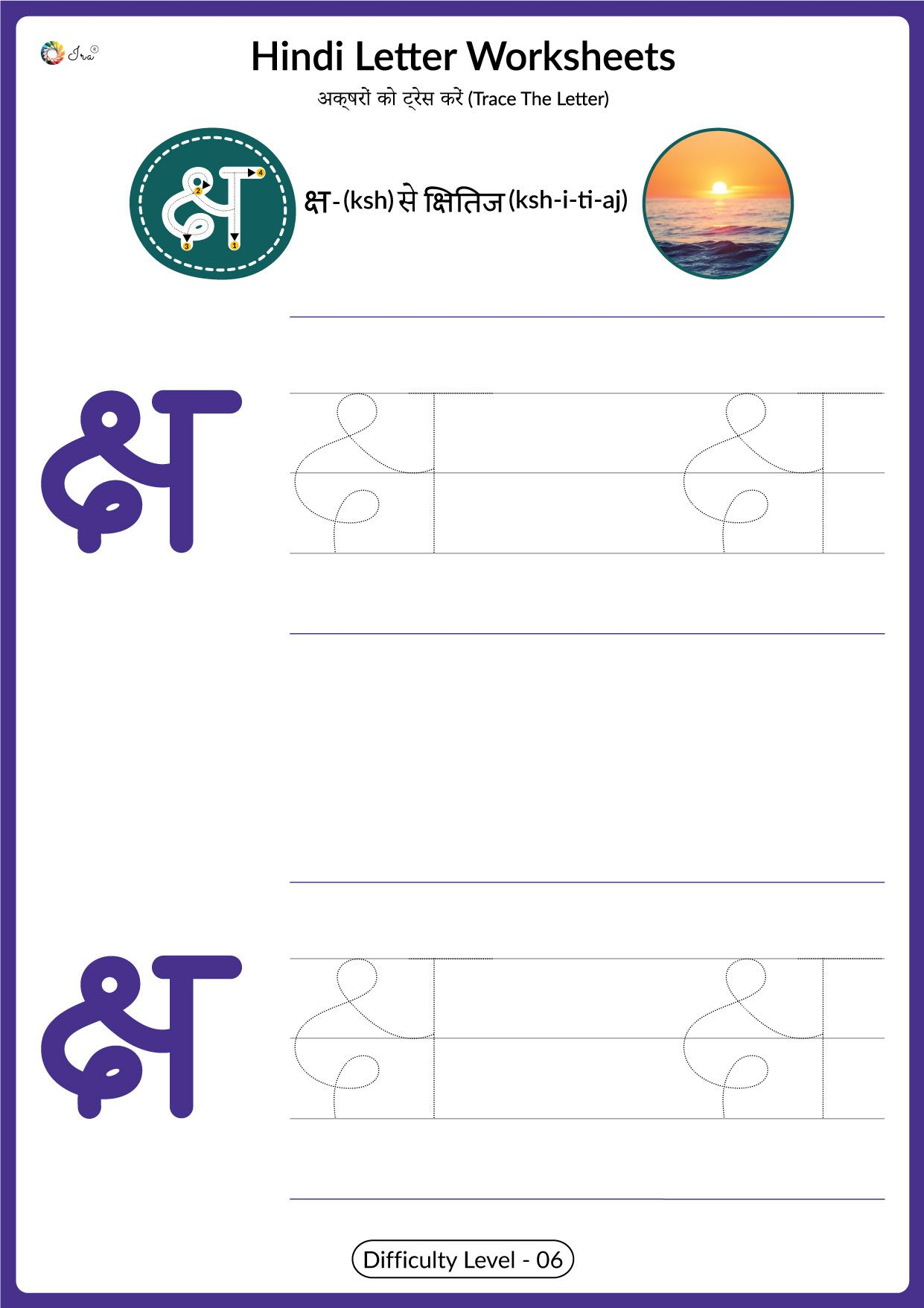 Hindi Writing Practice Worksheets