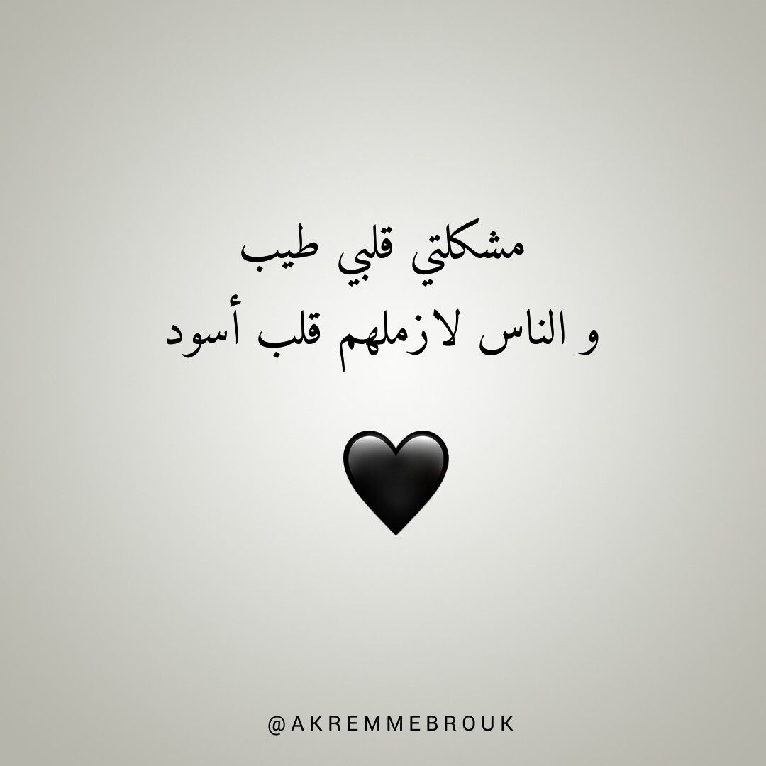 Pin By Rania On Qoutes Arabic Quotes Wonderful Words Arabic Words