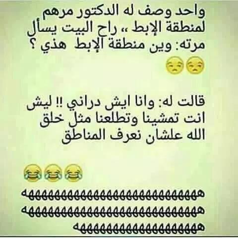 نكت سافلة مضحكة جدا اقوي نكت قليلة الأدب فوتوجرافر Arabic Calligraphy Love Gif Math