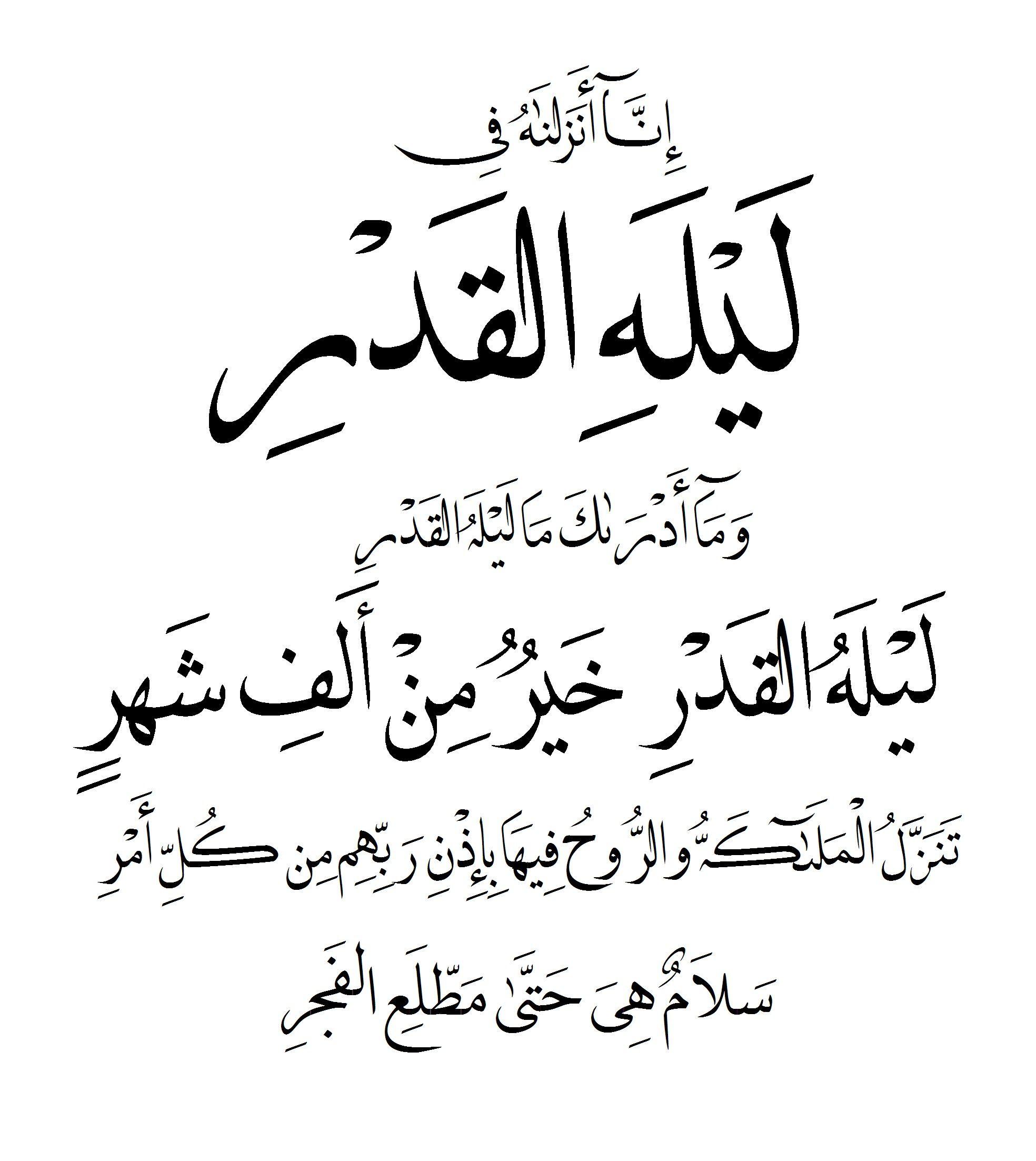 انا انزلنا فى ليلة القدر Quran Verses Islamic Quotes Cute Quotes For Instagram