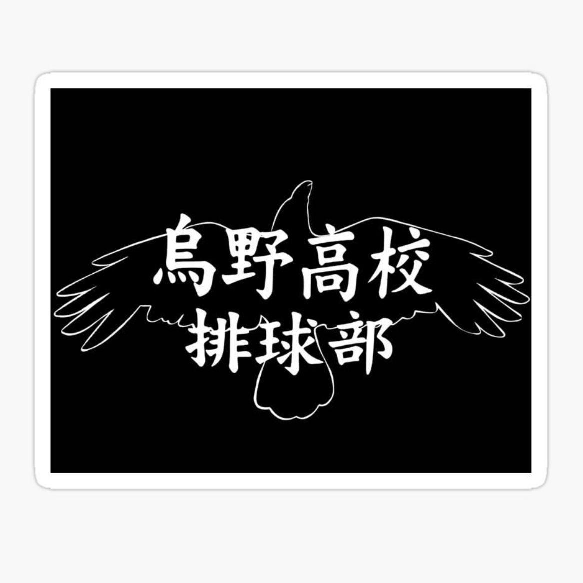 Karasuno Volleyball Club Design Sticker By Malice7222 Redbubble In 2020 Club Design Design Sticker Design