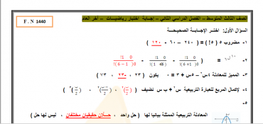 الرياضيات ثالث متوسط الفصل الدراسي الثاني Chart