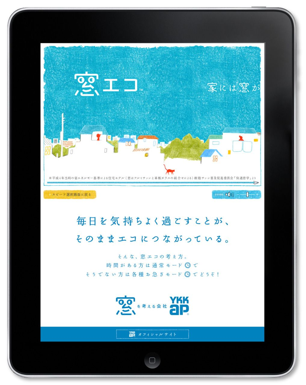窓エコ Ykkap With Images Web Inspiration Book Design Illustration