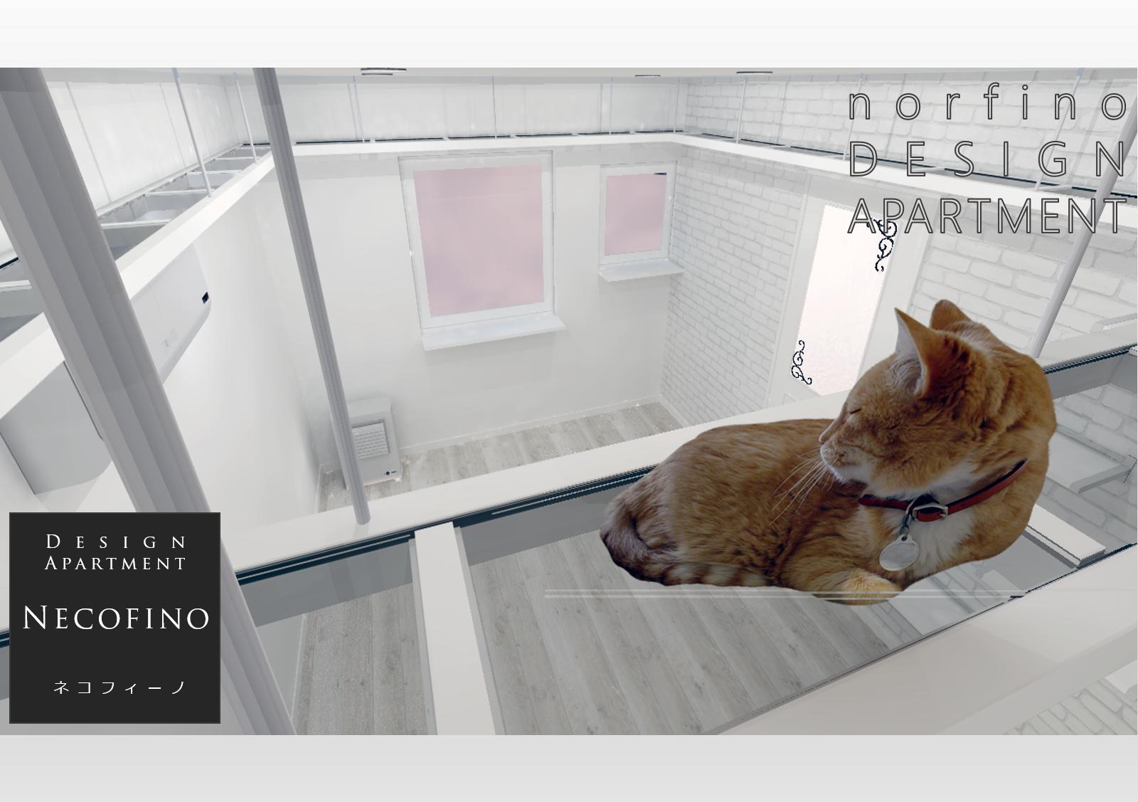Necofino ネコフィーノ 余市町ペット可デザイナーズ物件 ネコフィーノ 猫 賃貸 ペット 家