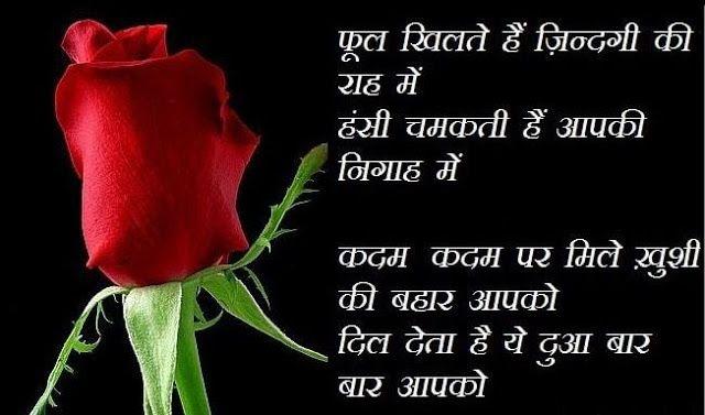 Hindi Shayari On Gulab Rose Day Shayari Valentine S Day Quotes Love Quotes With Images