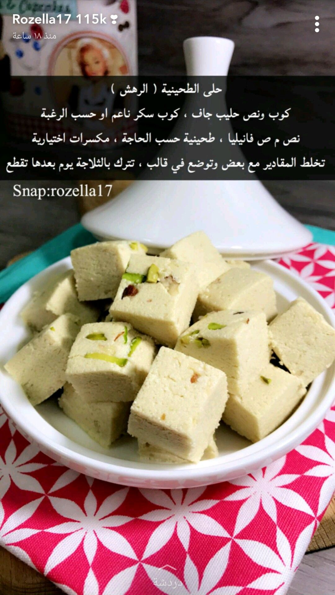 طحينية طريقة اخرى Sweets Recipes Cooking Recipes Desserts Dessert Recipes