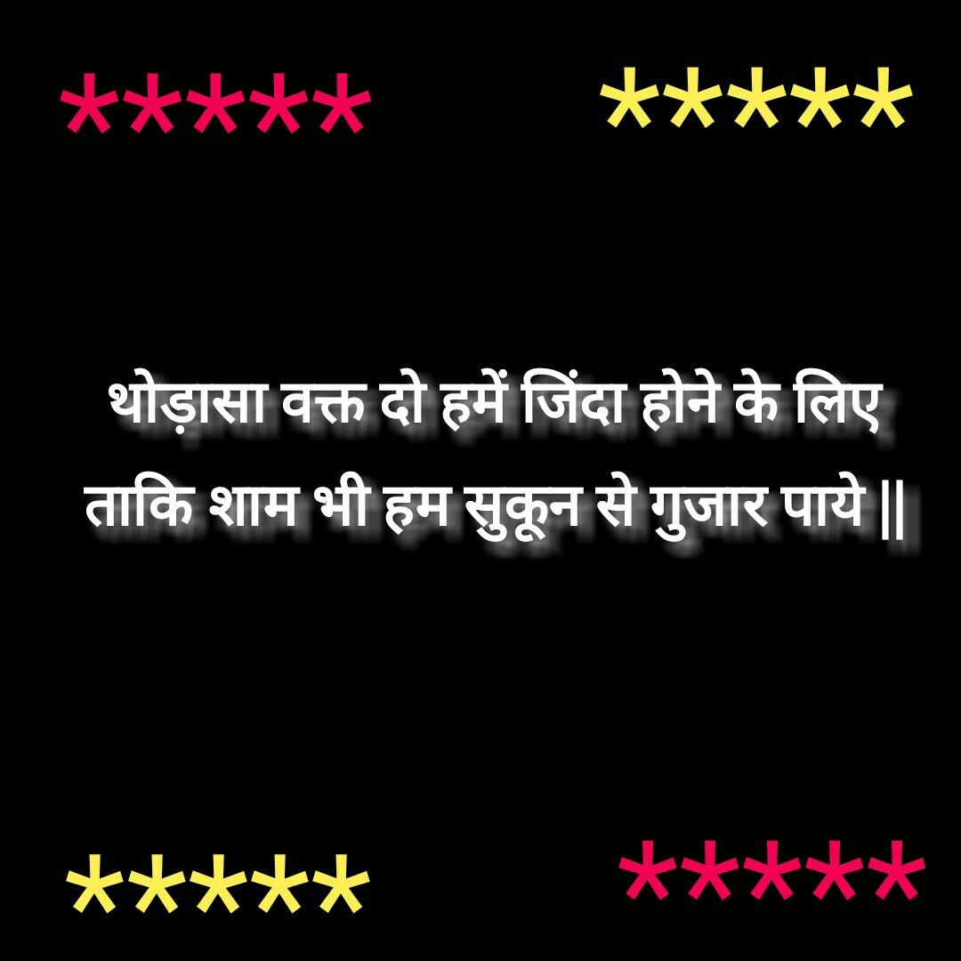 वक्त #time #hindi #words #lines #good | Lovely quote