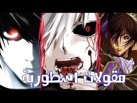 ارهب المقولات الاسطوريه في عالم الانمي على الاطلاق Youtube Art Anime