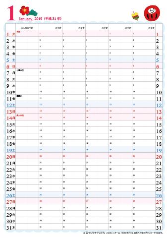 20192020年 家族ファミリーカレンダー イラスト入り