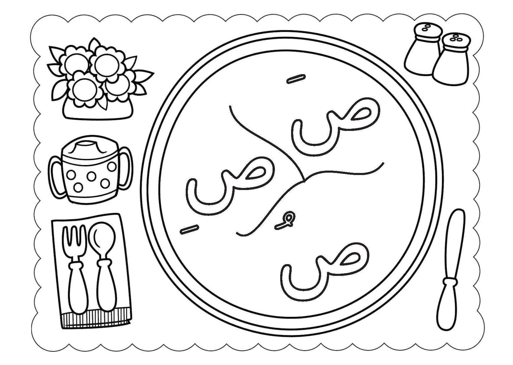 Pin By Hanan Badawi On Arabic