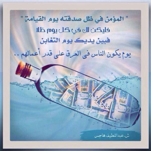 أعلم أن حاجتك إلى أجر الصدقة أشد من حاجة من تتصدق عليه إلى الصدقة Pray Quran Book Cover