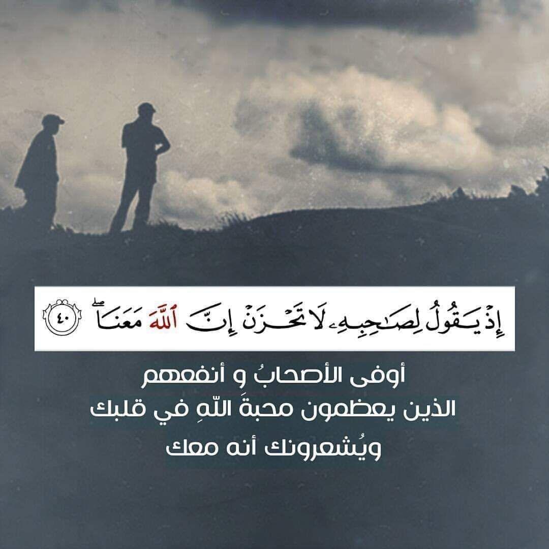 خواطر اسلامية تويتر Quran Quotes Inspirational Quran Verses Islamic Quotes Quran