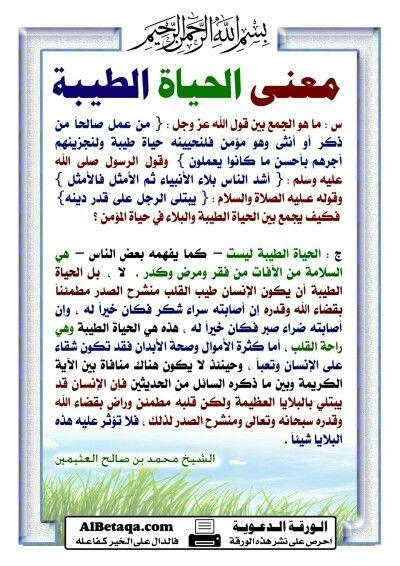 الحياه الطيبه Quran Tafseer Salaah How Are You Feeling