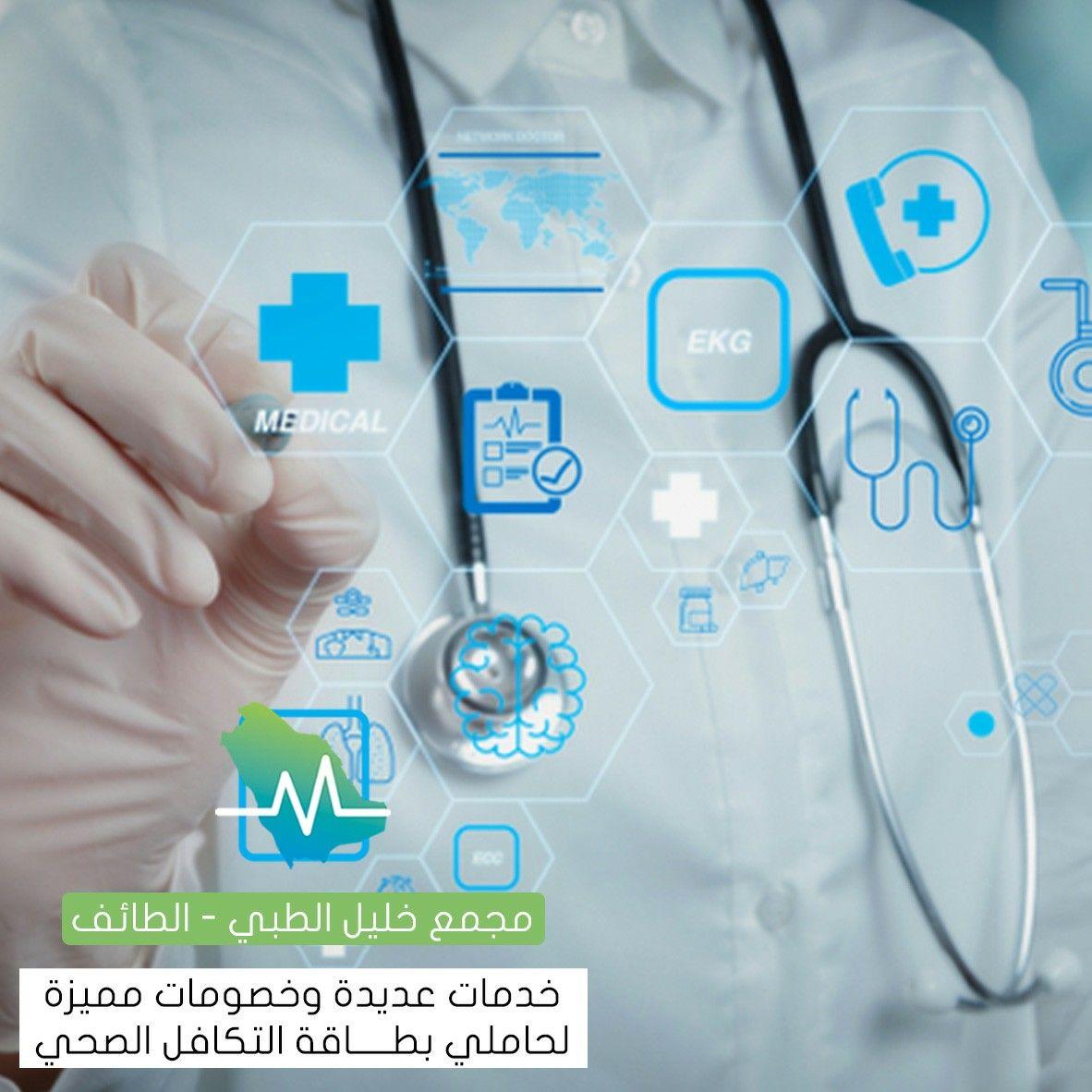 تميز بالخصومات على بطاقة التكافل الصحي في مجمع خليل الطبي في الطائف الكشوفات 30 الخدمات 10 صحة علاج مركز صحي Medical Ekg Electronic Products