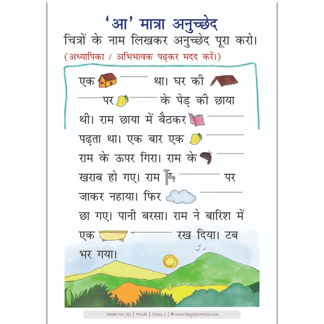 Free Hindi Worksheets For Grade 1 Amp 2 In