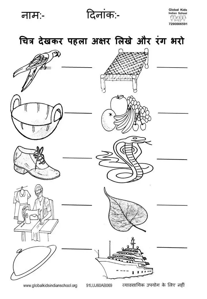 Pin by Global Kids Indian School on worksheets (With ...