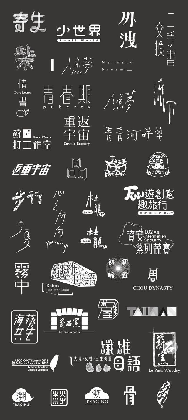 ボード Typography Identity のピン