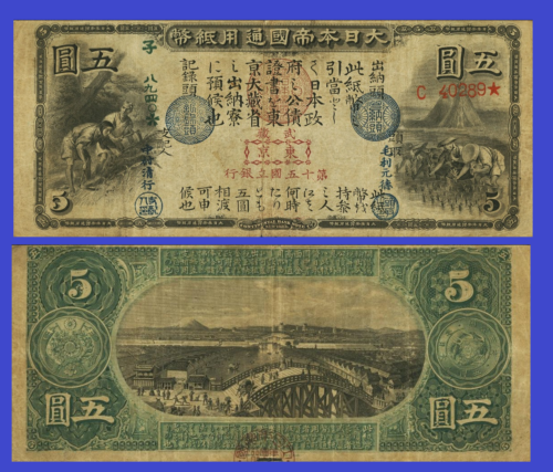 Japan 10 yen 1873  UNC Reproduction