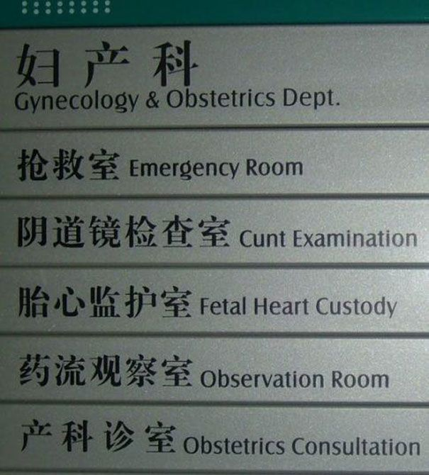 35 Hilarious Chinese Translation Fails Funny Translations