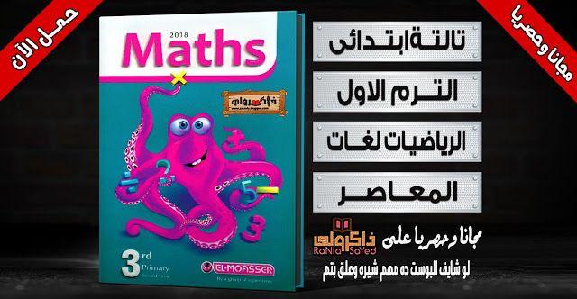كتاب math للصف الثالث الابتدائى لغات