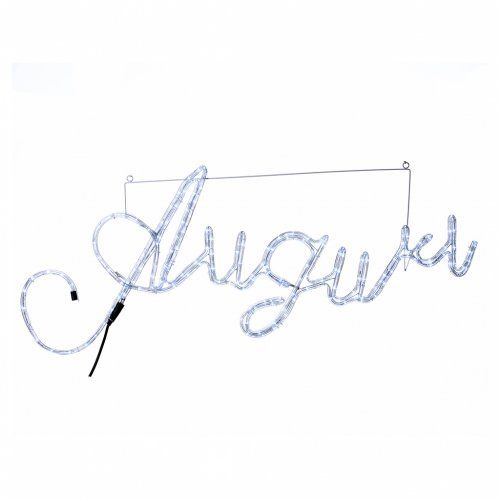 Scritta luminosa auguri 168 led bianco freddo interno for Vendita led online