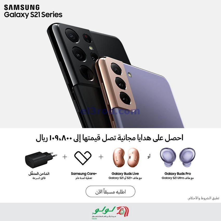 عروض لولو عمان من 18 1 2021 سامسونج جلاكسي أس ۲۱ In 2021 Iphone Phone Electronic Products