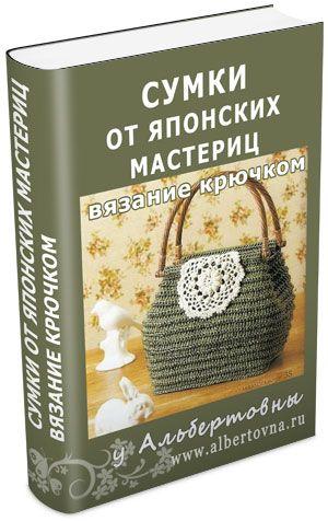 3802157a6e1a sumki-iz-paketov-300 (300x476, 42Kb)   сумки   Knitting, Crochet и ...