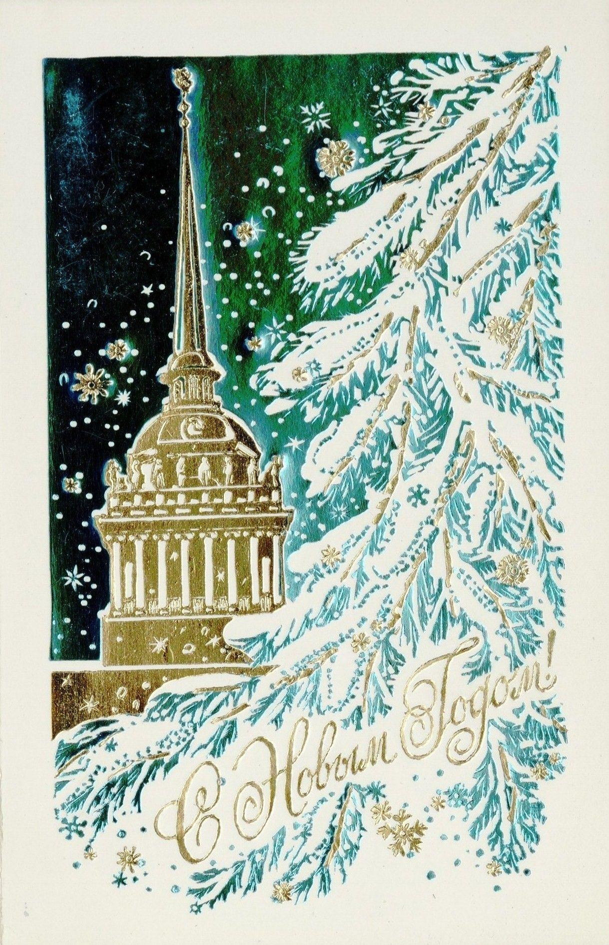 Открытка с новым годом ленинград