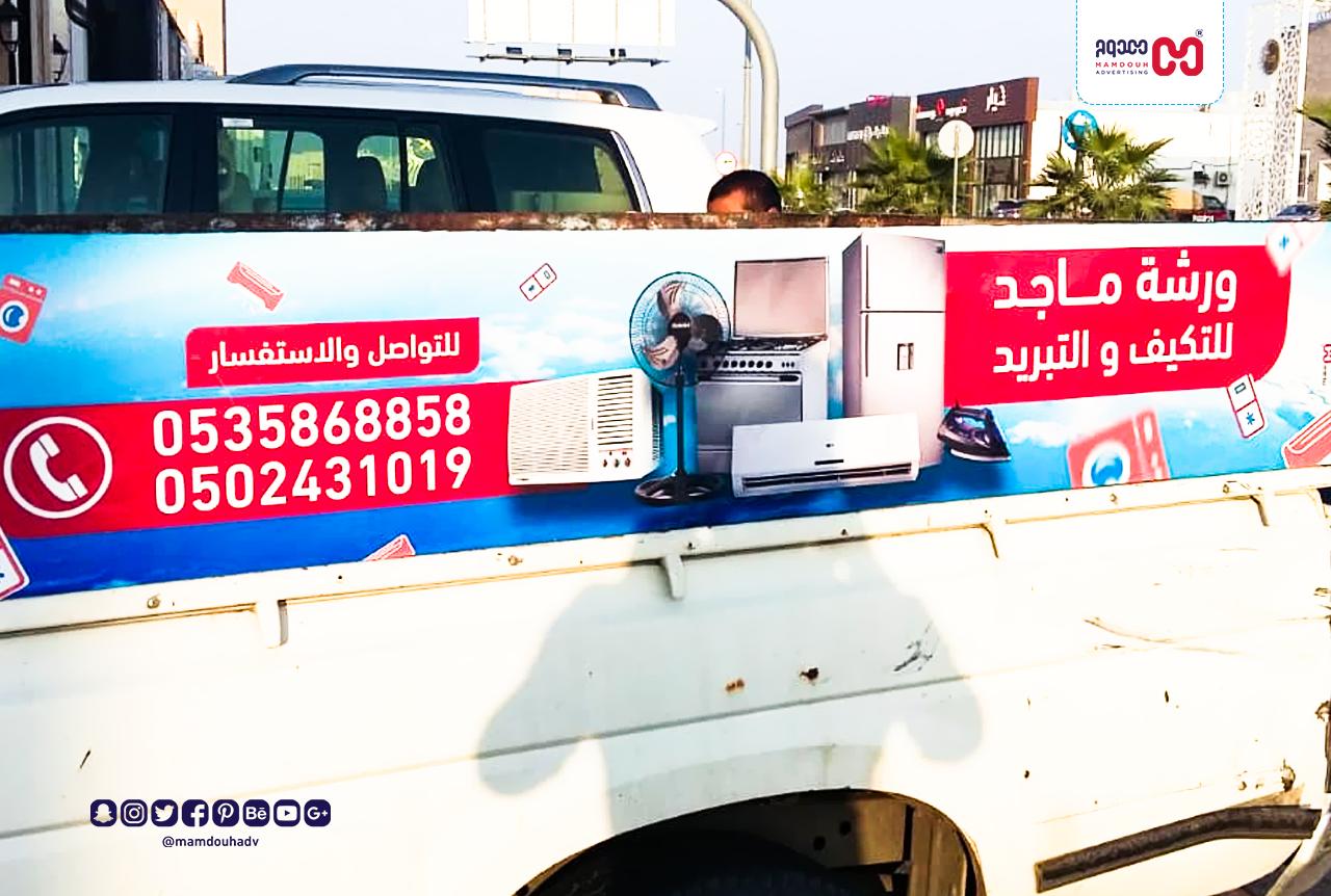 Pin By ممدوح للدعاية والإعلان Mamdouh On Car Stickers استيكرات سيارات Van Car Vehicles
