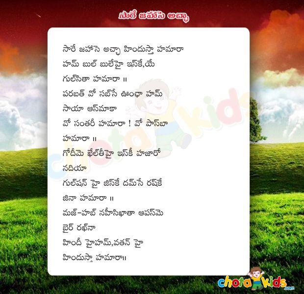 Image From Http Chotakids Com Kidssongs Ksimages 21 Sarejahashacha Jpg Patriotic Songs Lyrics Devotional Songs Cool Words