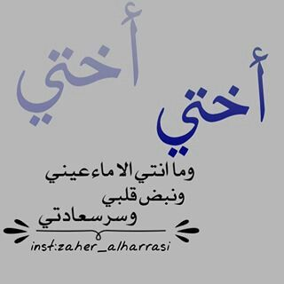 Pin By Sy Safa On مختلف Sister Quotes Islamic Quotes Romantic Love Quotes