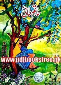 Hatim Tai Story in Urdu Pdf Free Download. Urdu NovelsOnline StoriesKids  And ParentingReading ...