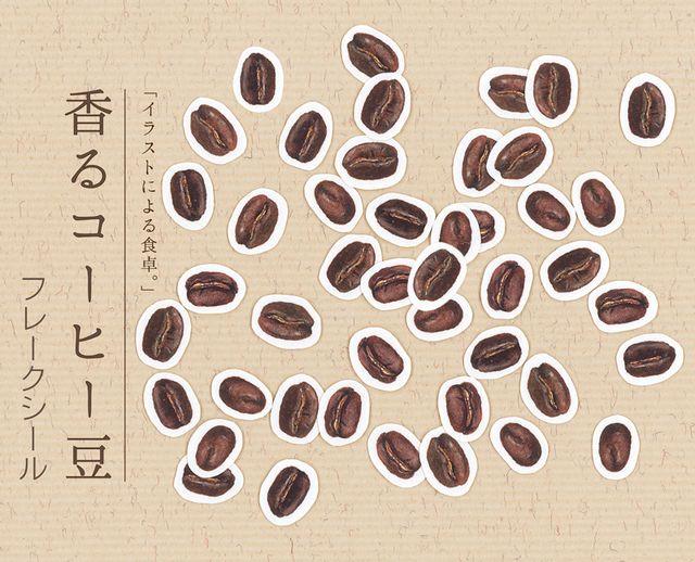 イラストによる食卓 さんの作品一覧 コーヒー豆 コーヒー 豆