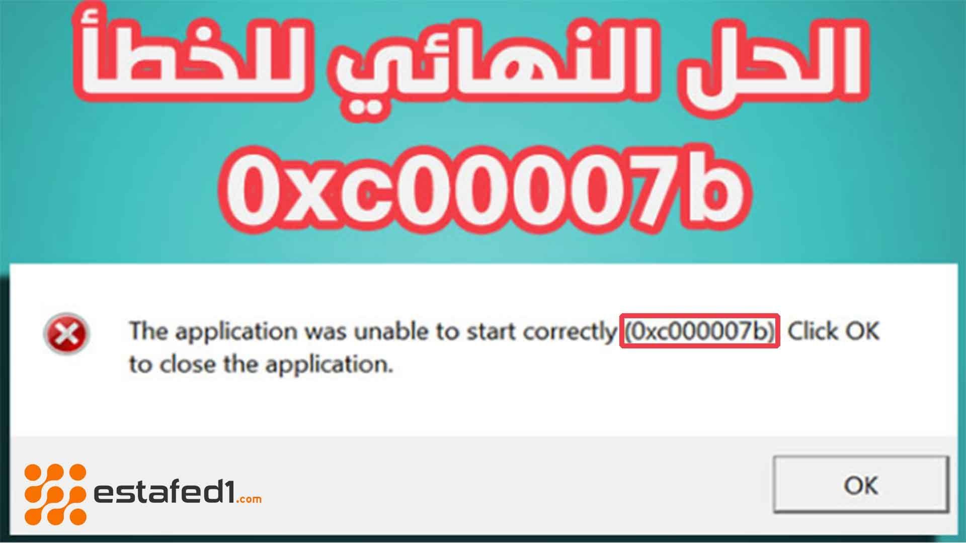 الحل النهائي لرسالة الخطأ 0xc00007b عند تشغيل الألعاب والبرامج Estafed1 Ios Messenger