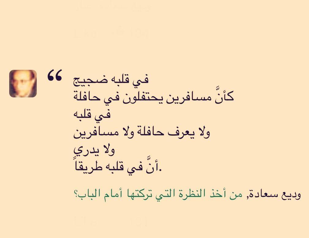 كتاب من اخذ النظرة التي تركتها امام الباب وديع سعادة Quotes Arabic Calligraphy Calligraphy