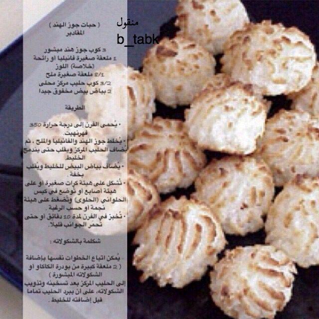حبات جوز الهند Food Eid Sweets Arabic Food