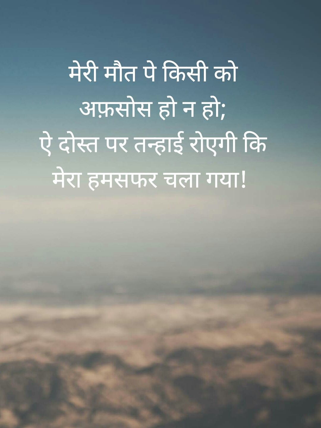 Hindi Shayari Loneliness Hindi Quotes Shayari हद