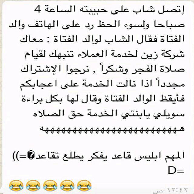 Pin By Hind On Humour Fun Quotes Funny Funny Arabic Quotes Funny Quotes