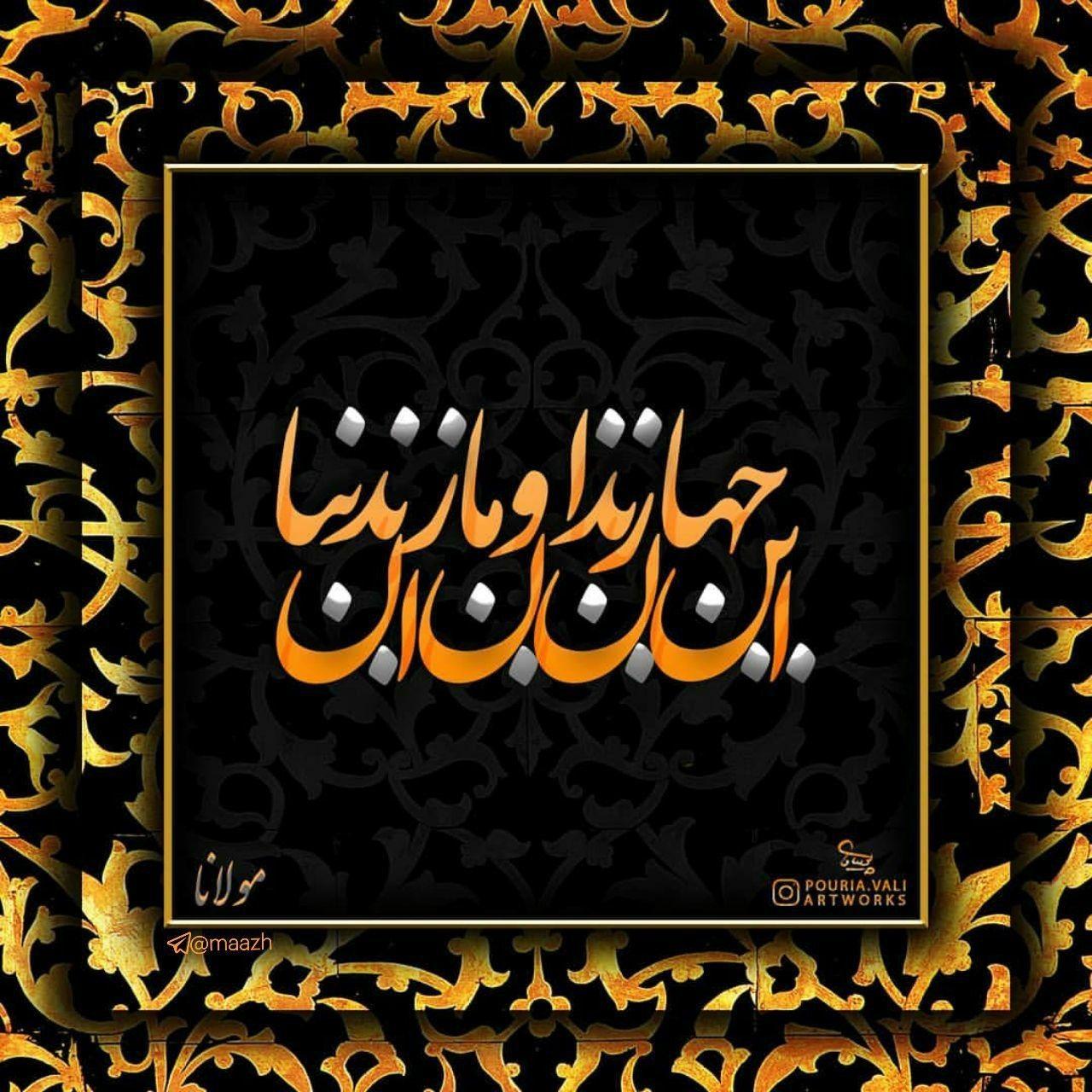 مولانا این جهان زندان و ما زندانیان حفره کن زندان و خود را وا رهان Persian Motifs Superhero Logos Company Logo