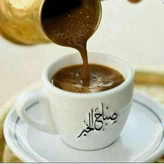 Pin By فنجان قهوة On الصباح والمساء Good Morning Coffee Turkish Coffee Recipe Good Morning Arabic