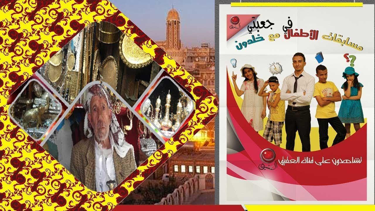 مسابقات رمضان مع خلدون صناعة النحاس قناة العقيق Fun Slide Fun Fair Grounds