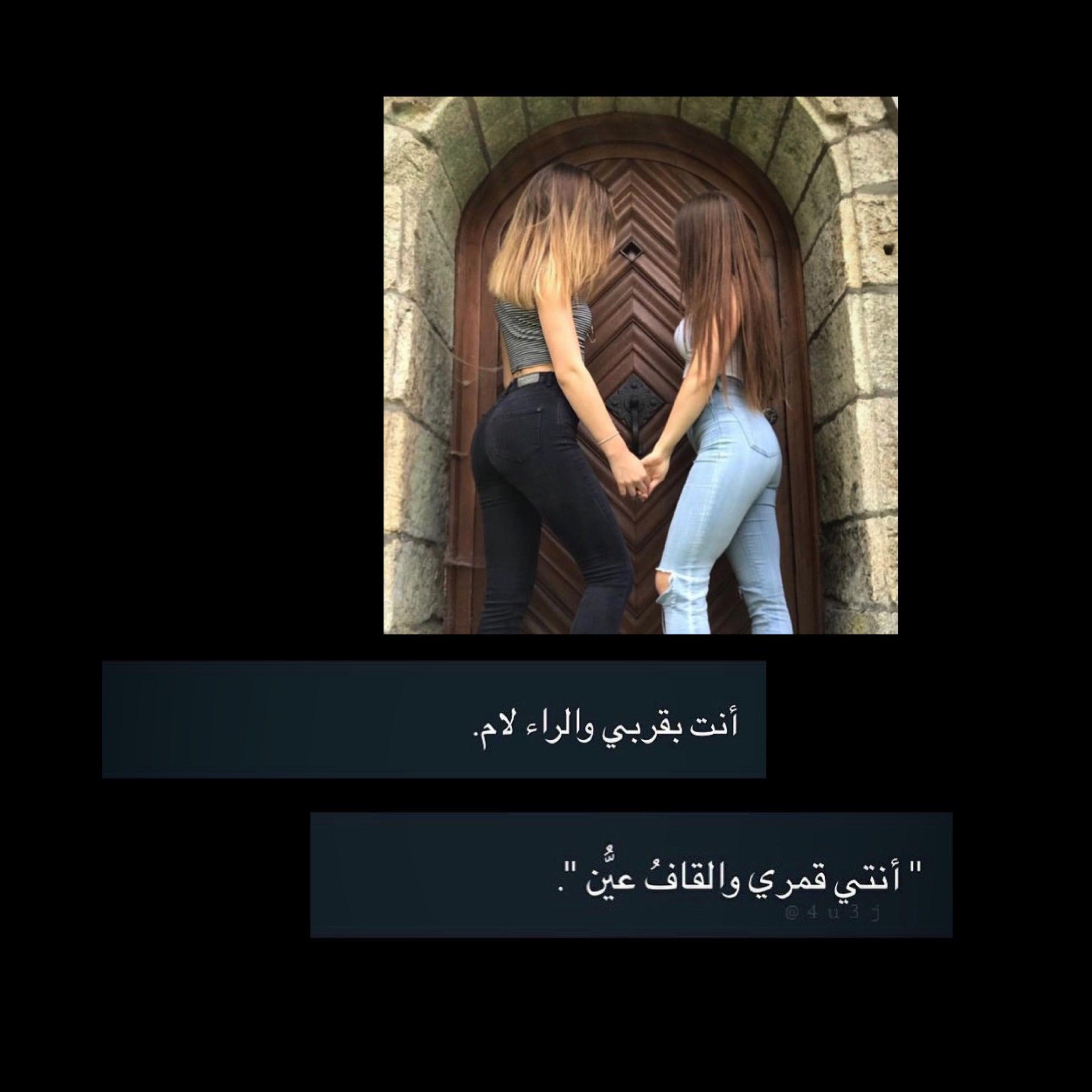 الى صديقتي Beautiful Arabic Words Funny Arabic Quotes Friends Quotes