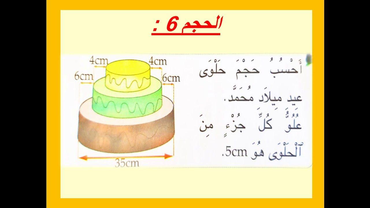 الحجم 8 الرياضيات مع رضوان بوجمعاوي