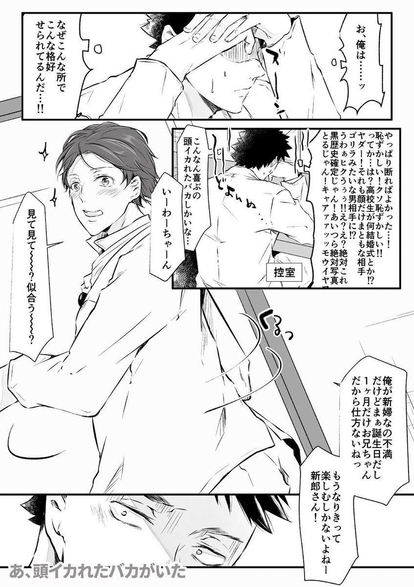 岩及 おしゃれまとめの人気アイデア pinterest sayaka takagi タイバニ 漫画 マンガ