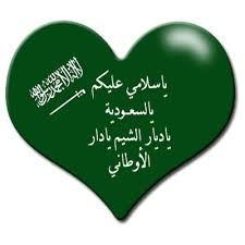 اليوم الوطني صور و كلمات وعبارات عن اليوم الوطني السعودي 2021 1443 صقور الإبدآع Music Instruments Radio Instruments