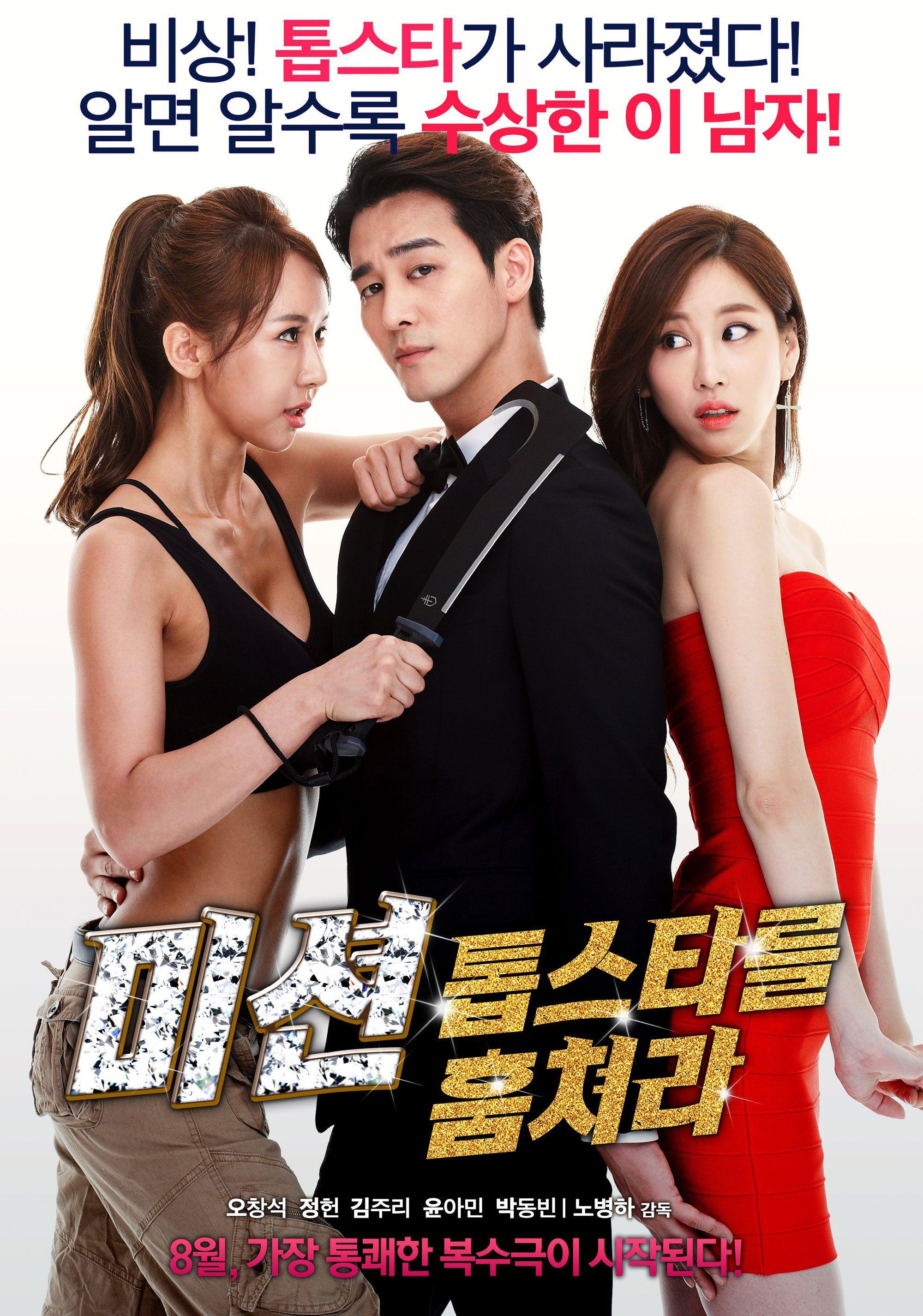 Korean 18 movie list 2020
